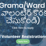 AP Grama/Ward Volunteer Registration Apply | Notification 2019