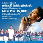 YSR Amma Vodi Scheme | Apply Online Notification