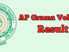 grama volunteer result
