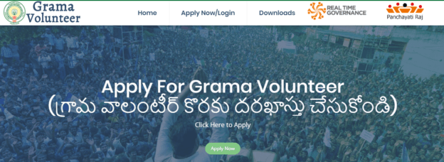 ap grama volunteer application status