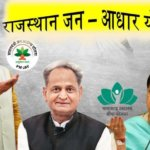 [कार्ड] Rajasthan Jan Aadhar Yojana | Card Download | Online Apply
