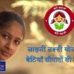 [एप्लीकेशन फॉर्म] Ladli laxmi Yojana UP Online Form | मुख्यमंत्री लाडली योजना