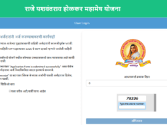 mahamesh yojana online form