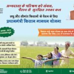 [Apply] PM Kisan Mandhan Yojana 2019 | Online Application Form | Registration