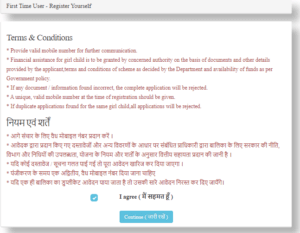 sumangla yojana up form