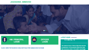 amma vodi beneficiary list 2020