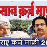 [2nd List] Shetkari Karj Mafi List 2020 Maharashtra | कर्जमाफी यादी महाराष्ट्र
