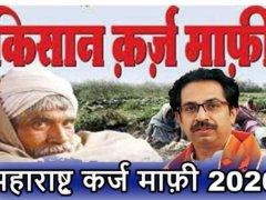 2nd karj mafi 2020 maharashtra list