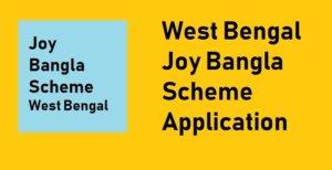 Joy Bangla pension Form 2020