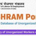 [आवेदन] NDUW e Shram Card Registration Online: CSC register.eshram.gov.in Portal